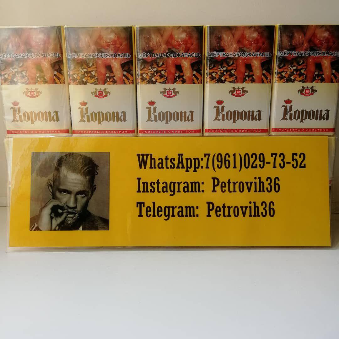 Сигареты продажа оптом!