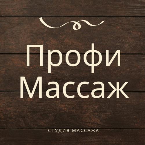 Студия ПРОФИМАССАЖ