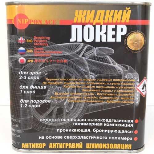 Жидкий локер - обработка автомобиля антикоррозией