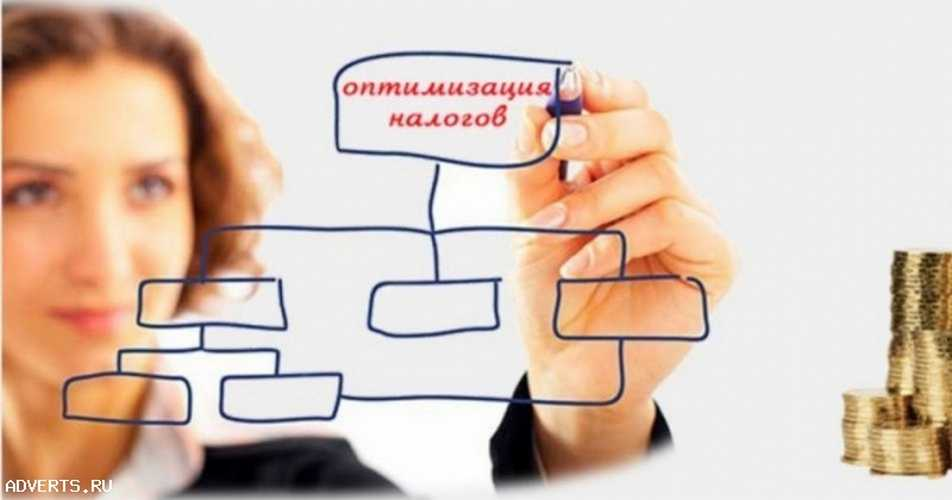 Оптимизация бизнеса и оптимизация налогообложения
